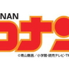 名探偵コナン「新任教師の骸骨事件(後編)」1/27 感想まとめ