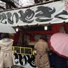 たい焼きレポ#186「屋台@岡崎公園桜まつり」in愛知県岡崎市