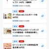 【ローソン】アプリでチュッパチャプスがもらえるクーポン券を配布中!