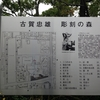 古賀忠雄 彫刻の森