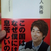 日本人は絶対に【日本人失格】を読んでほしい。