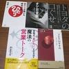 本五冊無料プレゼント2755冊目