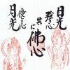 常保寺(東京・青梅)のアート御朱印の種類
