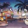 【FEH】フェーちゃんねる 2020.08.02