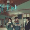 【ドラマ】カルテット 第4話 感想