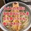 うどんの名店!!五反田「おにやんま」利用方法!!