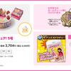 魔法使いプリキュアひな祭りケーキ2016予約特典と販売店まとめ