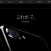 AppleストアでSIMフリーのiPhone7買うのか?Softbankで機種変するのか?Line SIM含めてどちらがお得か計算してみました。