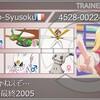 【S6 使用構築】刀光剣影ーラグマンダツルギ・真【最高最終2005】