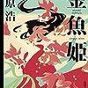 「金魚姫」(角川文庫)
