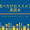 【英語初心者~上級者まで】英単語・英文法・発音別 英語のおすすめ本を紹介