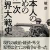 第一次世界大戦と日本海軍の地中海派遣