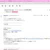うちのサイトでMOS試験に合格のお知らせメール再び