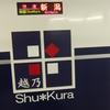 鉄道アーカイブ 越乃 Shu*Kura(その2)【新潟】