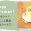 1歳2歳の誕生日に*ホットケーキミックスで簡単*バナナケーキ*