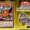 【遊戯王】《獣王アルファ》がファントム・レイジに収録決定!