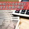 人材紹介の返金規定と返金する金額の相場