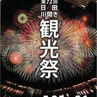第72回 日田川開き観光祭〜花火大会〜