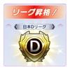 ファイトリーグ通信「スタイルチェンジでの勘違い?とセンスMAX報告♪」2017/08/06