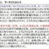 4月26日(木)SBI証券イブニングレポート:今日の東京市場、反発。2カ月ぶり高値水準。半導体関連がけん引