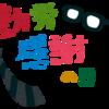 【勤労感謝の日】日本の歴史から学ぶホントの「勤労感謝の日」とは