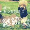 2歳で始めるおうち英語|継続できれば「成功」!コツとポイントを大公開