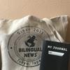 ブログ初心者が1か月続けてみた!/お祝いにバイリンガルニュースのトートバッグ?