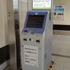 藤沢駅VS1