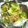 ツナと茄子・ズッキーニの包み焼き、カルトッチョのレシピ