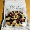 ファミリーマートの『5種ミックス ナッツ&フルーツ』を食べてみた!