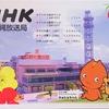 ベリカード紹介 NHK沖縄放送局