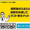 【ふるさと納税】泉佐野市、この期に及んで総務省を煽ってしまうwww