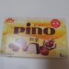【和栗】ピノの初フレーバーを試してみました。ほっこり心落ち着く優しい味です。