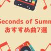 5 Seconds of Summerのおすすめの曲7選