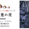 【新刊情報】ベイジル・ウィリング博士シリーズ最後の未訳長編!ヘレン・マクロイ『悪意の夜』が発売してますよー!