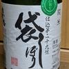 【日本酒の記録】奥播磨 袋しぼり仕込29号 純米生原酒 27BY
