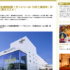 サントリー〈天然水のビール工場〉東京・武蔵野ブルワリーの工場見学記事を書いた話