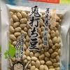 小学生は、知っている!大豆のすごさを!3年生国語「すがたをかえる大豆」!