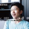 【学生起業家・江澤拓宜】「アメリカでも再び感じたレールに乗る怖さ」と「リブセンス上場を知り日本で起業する決意」