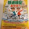 第21回 鉄道模型とあそぼう in バンドー神戸青少年科学館 1