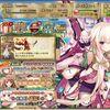 【花騎士】エノテラちゃん(☆5)をお迎えするために石を温存するっ!
