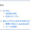 見出しタグから入れ子の目次を自動作成するJavaScriptを作りました【コピペOK】