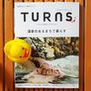 地域の暮らし情報満載! 雑誌TURNS(ターンズ)さんの取材を受けました。今ローカルが熱いのです!