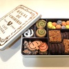 CAFE TANAKA 『レガルド・チヒロ ハロウィン缶』を婦人画報からお取り寄せ。