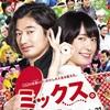 映画『ミックス。』感想 新垣結衣と瑛太をはじめとした役者陣の魅力がたくさん詰まった1作!