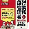 旅行英語の勉強を開始!