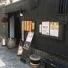神楽坂の古民家レストランで贅沢ランチ
