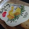 濃厚4種のチーズラスクを食べました。固形のチーズも良いですがこうゆうのも良いですね。
