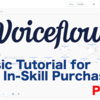 Basic tutorial for In-Skill Purchasing on Voiceflow: One-time purchases Part1