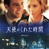『天使のくれた時間』ほか(2017-12-27)